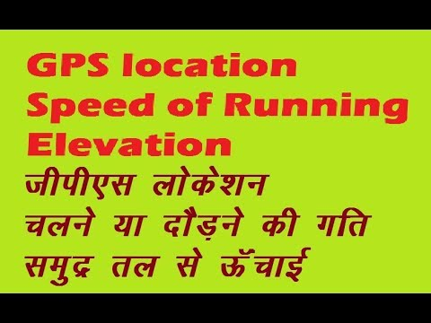 how to find GPS location, speed, elevation from sea