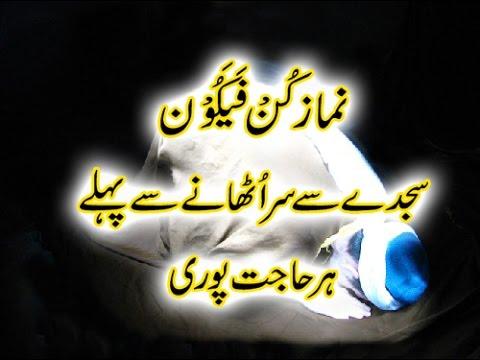Wazifa In Urdu/Hindi Namaz E Kun Fyakun Sajday Se Sar