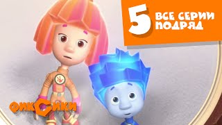 Download Фиксики Все серии подряд - Все серии подряд (сборник 5) Познавательные мультики для детей Video