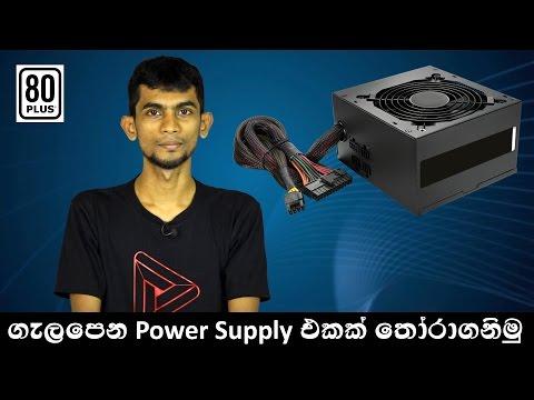 Sinhala PC SHOW - How to Choose Correct Power Supply in Sri Lanka