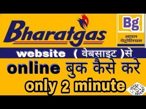 Bharat Gas Booking Online By Oficial Website ! भारत गैस Online कैसे Booking करें ?