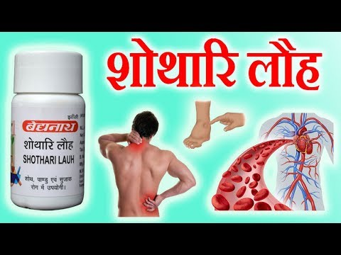 Shothari Lauh - A Panacea Treatment For Joint pain, Anemia and Inflammatory Disorders