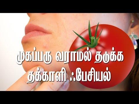 முகப்பரு வராமல் தடுக்க தக்காளி ஃபேசியல் | Mugaparu varamal thadukka Thakkali facial | Azhagu kurippu