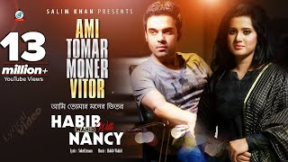 Habib Wahid, Nancy - Ami Tomar Moner Vitor   আমি তোমার মনের ভিতর   Habib Wahid Lyric Video