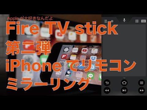 新FireTV stick レビュー第二弾:「Air Receiver」でミラーリング&iPhoneをリモコンに
