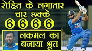 India VS Sri Lanka 2nd ODI : Rohit Sharma hits 4 consecutive sixes off Lakmal | वनइंडिया हिंदी