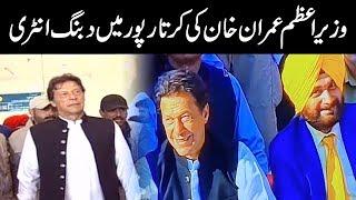 PM Imran Khan Dabang Entry at Kartarpur Corridor