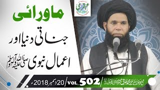 VOL_0502_DT_20_12_18  ll  Mawarai Jinnati Dunya or Amale Nabvi PBUH  ll   Sheikh ul Wazaif