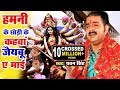 Download हमनी के छोड़ी के नगरीया - Lagal Ba Darbar Sherawali Ke - Pawan Singh - Bhojpuri Devi Geet In Mp4 3Gp Full HD Video