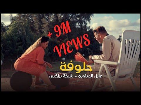 Xxx Mp4 حصري فيديو كليب Quot حلوفة Quot عادل الميلودي ـ الشيخة طراكس Adil El Miloudi Chikha Trax 7aloufa 3gp Sex