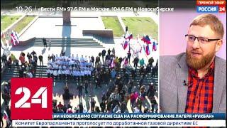 Download Эксперты о пятилетии воссоединения Крыма с Россией - Россия 24 Video