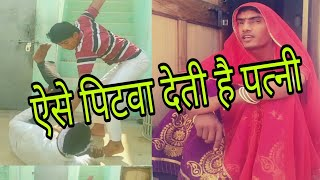 पत्नी ने पिटवा दिया । Result of over think Mangi RajpuT Rajsthani haryanvi marwadi comedy