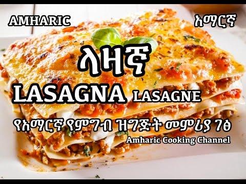 LASAGNE -  Lasagna - ላዛኛ - Amharic የአማርኛ የምግብ ዝግጅት መምሪያ ገፅ