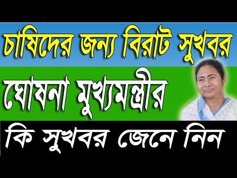 চাষী ভাইদের জন্য সুখবর । Farmer Benefits in West Bengal|Check All Farmer Benefits|WB Farmer Scheme|
