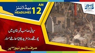 12 AM Headlines Lahore News HD - 25 June 2018