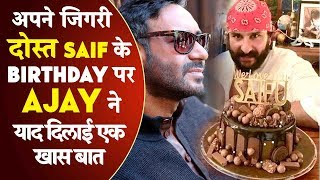 Ajay Devgn Special Message For Close Friend Saif Ali Khan On His 49th Birthday