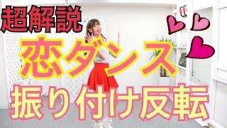 Download 恋ダンス振り付け反転での超解説!【逃げ恥】 Video