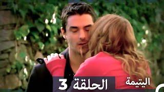 الحلقة 3 اليتيمة - Al Yatima