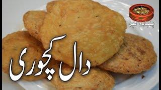 Daal Kachori, Stuffed Daal Kachori دال کچووری Best and Original Recipe (Punjabi Kitchen)