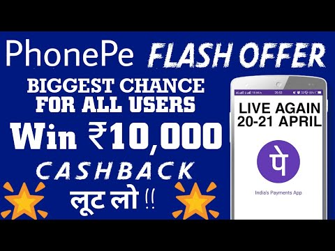 (LIVE)PhonePe New Offer : PhonePe App April Offer • Win Rs.10000 Cashback • Phonepe Loot • V Talk