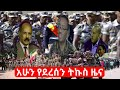 """Ethiopia: ሰበር ዜና - Amharic Daily Ethiopian  News From """"DW"""" Today 18 April, 2021"""