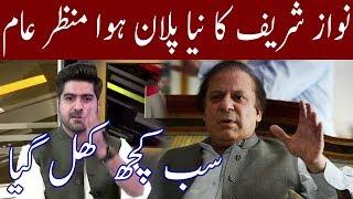 Nawaz Sharif New Plan Exposed | Sawal To Hoga | Neo News