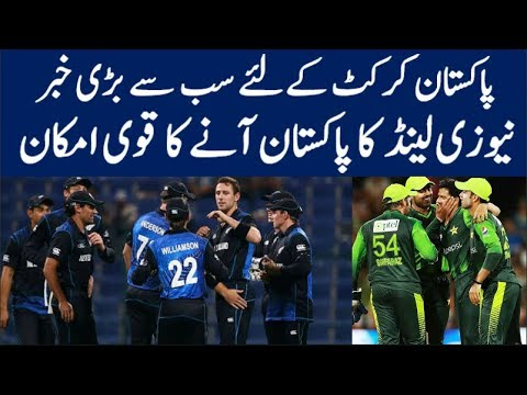New Zealand team can visit Pakistan 2018 – Big News