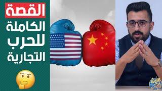 القصة الكاملة لأزمة هواوي والصين  مع أمريكا من زاوية اقتصادية |الحرب التجارية