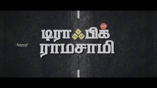 Traffic Ramaswamy New Release Tamil Full Movie 2018 | Super Hit Biopic Tamil Full Length Movie 2018