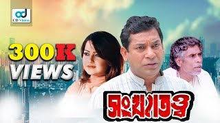 Sonkha Totto | Most Popular Bangla Natok | Mosharraf Karim, Nowshin, Tariq Swapan | CD Vision