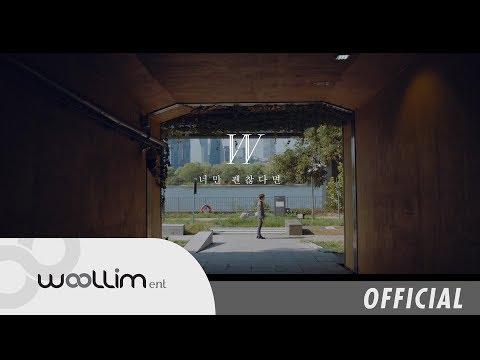 """남우현(Nam Woo Hyun) """"너만 괜찮다면"""" Official MV"""