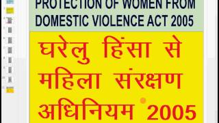 dowry prohibition act 1961 in hindi