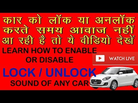 LOCK UNLOCK SOUND NOT WORKING | HOW TO ENABLE LOCK UNLOCK SIREN
