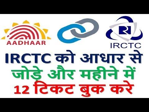IRCTC को आधार से जोड़े और महीने में 12 टिकट बुक करे Indian Railway IRCTC Aadhar KYC (Aadhar Linking)