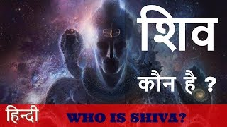 Download ✅शिव कौन है?| What is Shiva| Who is Shiva? Video