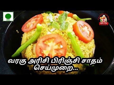 வரகு அரிசி பிரிஞ்சி சாதம்  செய்முறை | Kodo Millet Brinji Recipe | Varagu Rice