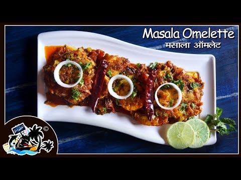 Masala Omelette | Easy Homemade Fluffy Omelette Recipe | मसाला ऑमलेट