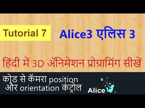 Alice3 Programming in Hindi - Tutorial 7