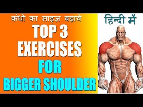 Top 3 Best Exercises For Bigger, Wide & Round Shoulders | Shoulder Workout For Size [ Hindi ]