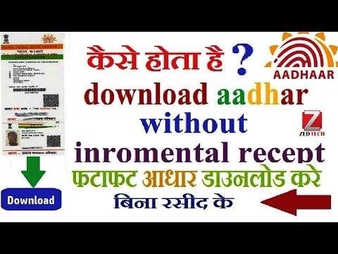 DOWNLOAD AADHAR CARD WITHOUT ENROLLMENT SLIP OR AADHAAR NUMBER 💳 आधार डाउनलोड करे आसानी से  ✔