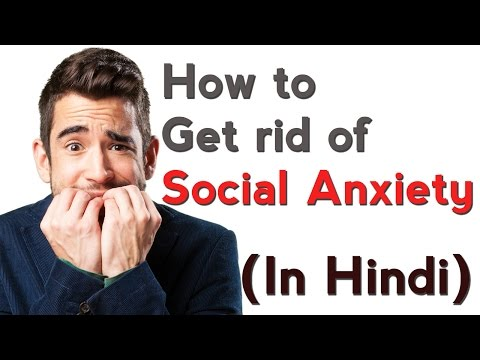 How to get rid of social anxiety | Become socially Comfortable (In Hindi)