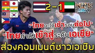 ส่องคอมเมนต์ชาวเอเชีย-หลัง'ไทย'เอาชนะ'ยูเออี' 2-1 ในศึกฟุตบอลโลกโซนเอเชีย   ไทยนำเป็นจ่าฝูง