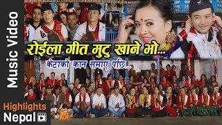 Chandramukhi   New Nepali Kaura Song 2017/2074   Hemant Ale, Aasha Thapa