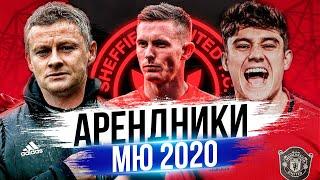 Неужели Джеймс уйдет из Манчестер Юнайтед в аренду летом 2020?