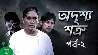 Odrissho Shotru | Episode 02 | Bangla Drama Serial | Azizul Hakim | Pran Roy | Joyraz | Abid Rehan