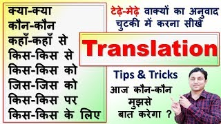 Translation( Writing Skill) Hindi to English Translation