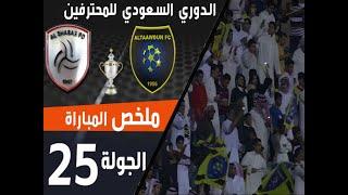 ملخص مباراة التعاون - الشباب ضمن منافسات الجولة 25 من الدوري السعودي للمحترفين