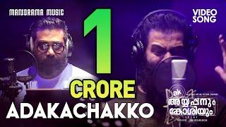 Adakachakko ft Prithviraj \u0026 Biju Menon | Ayyappanum Koshiyum | Sachy |  Harinarayanan | Jakes Bejoy
