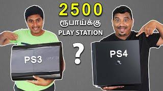 2500 ரூபாய்க்கு  Play Station வாங்கலாமா ?   How to Buy Plastation in Cheap Price