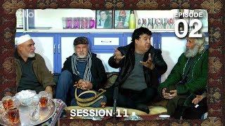 Download چای خانه - فصل ۱۱ - قسمت ۰۲ / Chai Khana - Season 11 - Episode 02 Video
